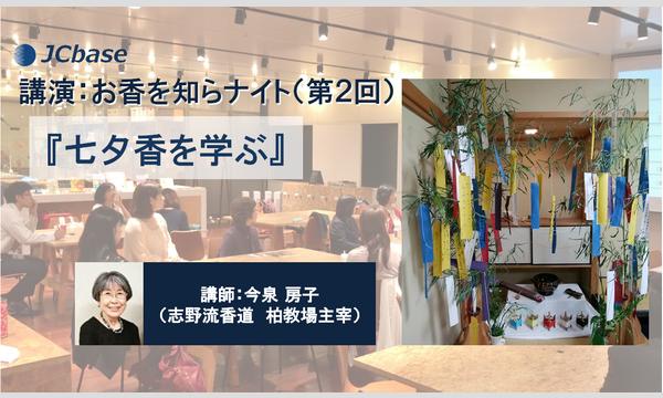 【7/5(金)】『お香を知らナイト』(第2回)七夕香を学ぶ イベント画像1