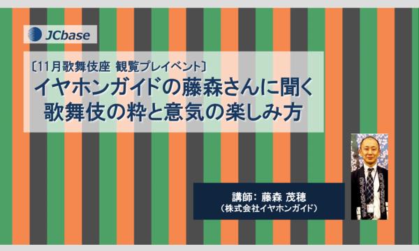 イヤホンガイドの藤森さんに聞く歌舞伎の粋と意気の楽しみ方 イベント画像1