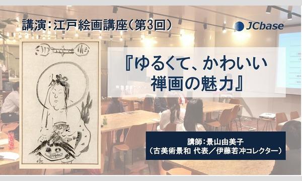 江戸絵画講座(第3回)『ゆるくて、かわいい禅画の魅力』 イベント画像1