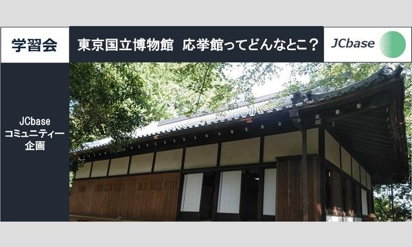 東京国立博物館 応挙館ってどんなとこ? イベント画像1