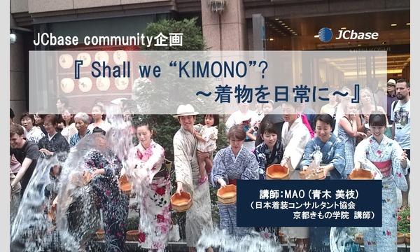 "Shall we ""KIMONO""? ~ 着物を日常に ~ イベント画像1"