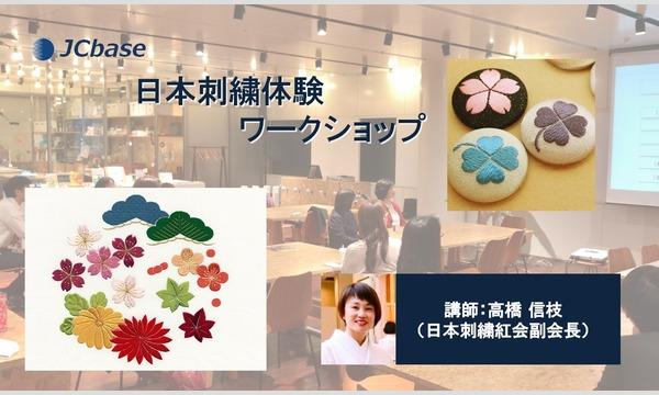 【7/23(火),24(水)】日本刺繍体験ワークショップ イベント画像1