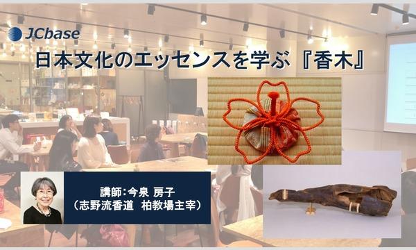 【7/17(水)】日本文化のエッセンスを学ぶ『香木』 イベント画像1