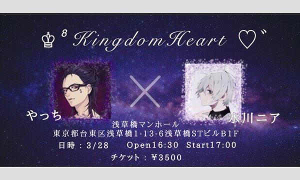 水川ニア×やっち Two-man live 2020「KingdomHeart」 イベント画像1
