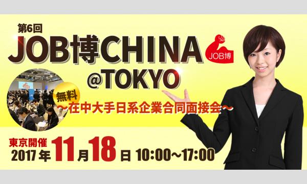 第6回JOB博CHINA@Tokyo in東京イベント
