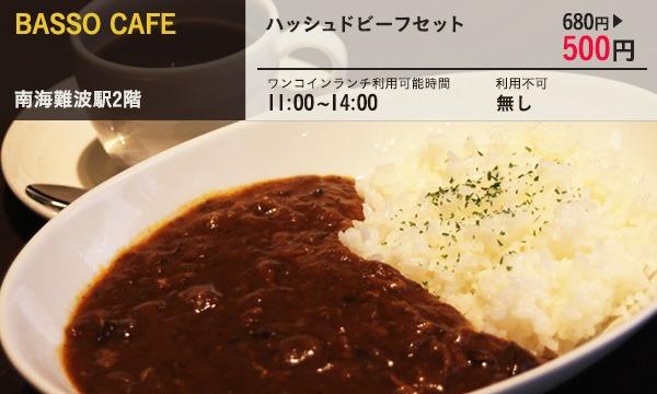 23.BASSO  CAFE ハッシュドビーフセット