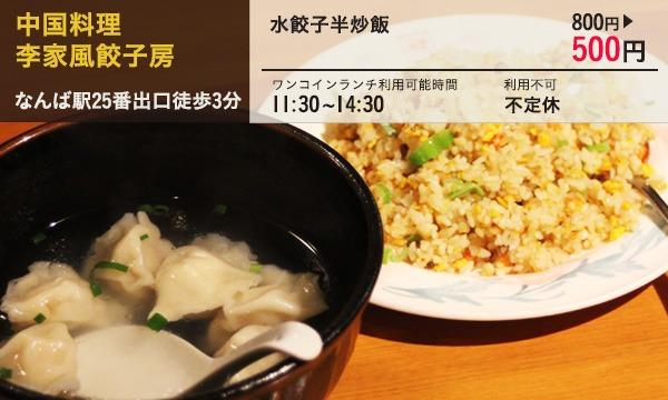 10.中国料理 李家風餃子房 水餃子半炒飯
