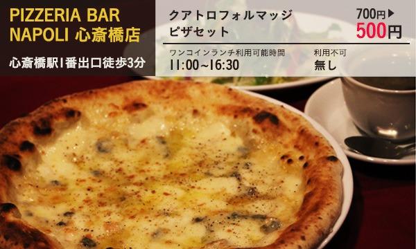 05.PIZZERIA  BAR  NAPOLI 心斎橋店  クアトロフォルマッジピザセット