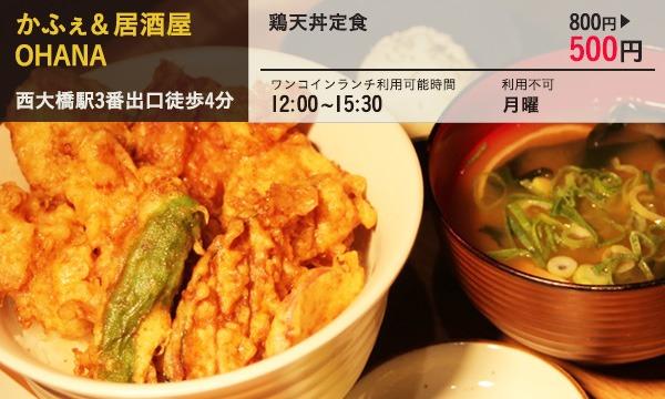 42.かふぇ&居酒屋 OHANA 鶏天丼定食