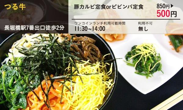 36.つる牛 豚カルビ定食orピビンバ定食