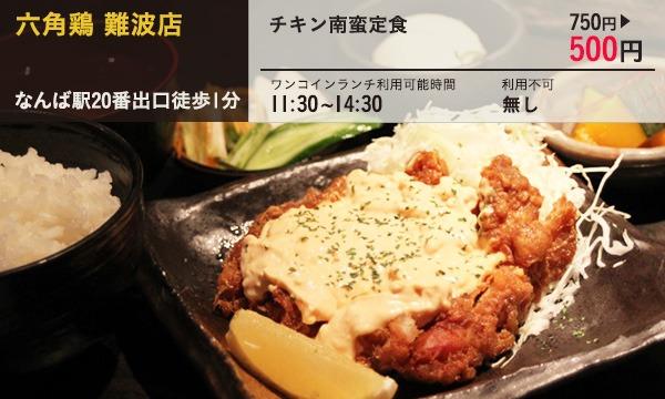 16.六角鶏 難波店 チキン南蛮定食