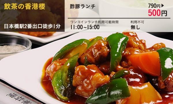 30.飲茶の香港楼 酢豚ランチ