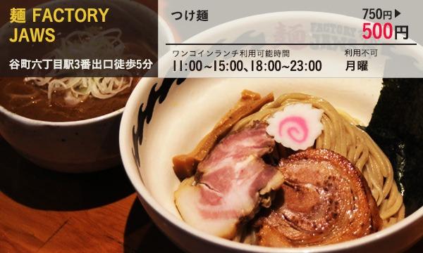 33.麺 FACTORY JAWS つけ麺