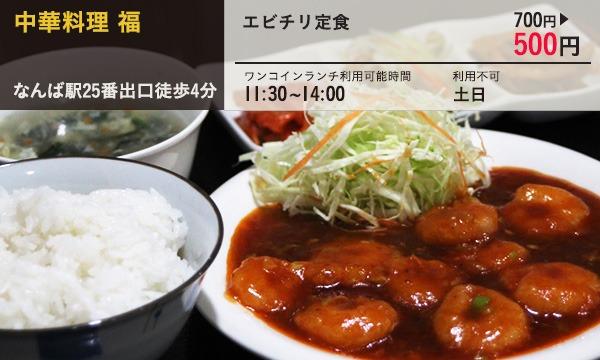 11.中華料理 福 エビチリ定食