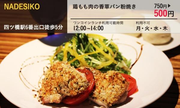 29.NADESIKO 鶏もも肉の香草パン粉焼き