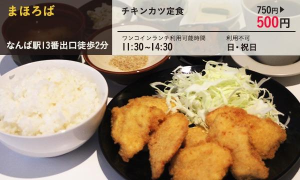 21.まほろば チキンカツ定食