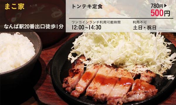 17.まこ家 トンテキ定食