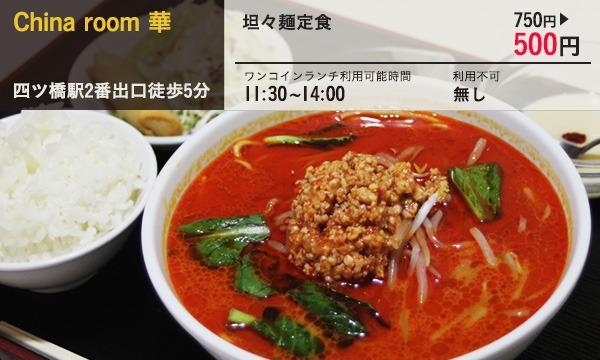 28.China room華  坦々麺定食
