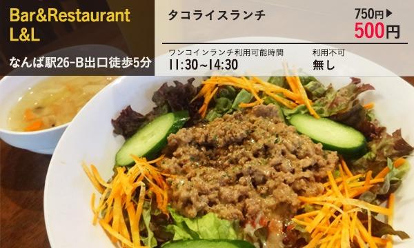 19.Bar&Restaurant  L&L タコライスランチ