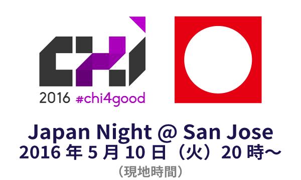 CHI2016 Japan Night sponsored by 富士通ソーシアルサイエンスラボラトリ(富士通SSL) イベント画像1