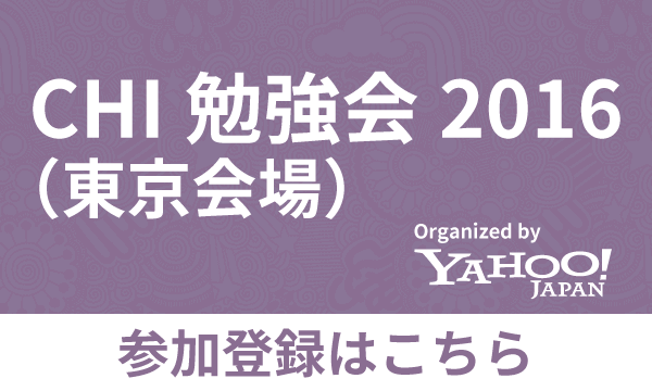 chi勉強会2016 東京会場 organized by yahoo japan in東京 パス