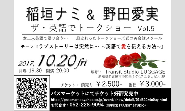 ザ・英語でトークショー Vol.5 in愛知イベント