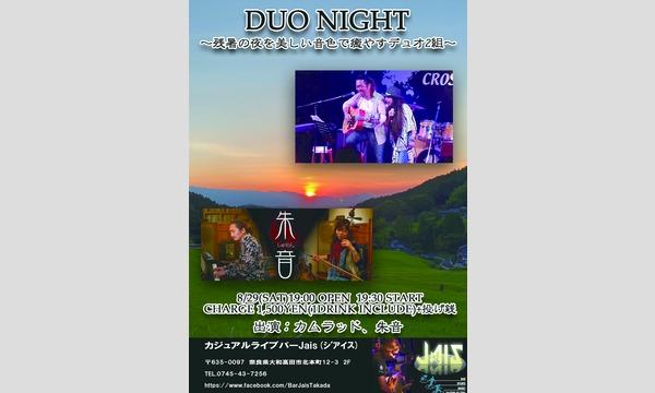 ウエジマ ヤスシのDUO NIGHT LIVE イベント