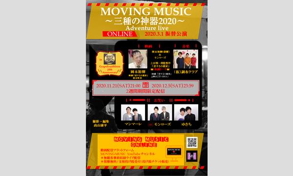 MOVING MUSIC ~三種の神器2020~ ONLINE 2020.3.1振替公演 イベント画像1