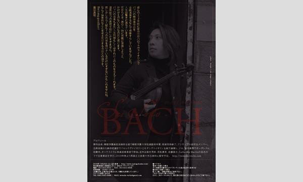 蓑田真理 バッハ 無伴奏バイオリン ソナタ&パルティータ全曲演奏会 バロックヴァイオリンによる イベント画像2