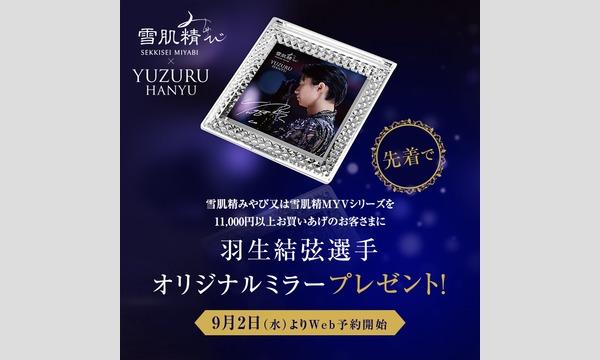雪肌精みやび×羽生結弦 オリジナルミラープレゼント_福岡三越店 イベント画像1