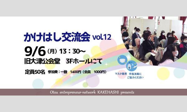 9/6(月) かけはし交流会vol.12 (旧大津公会堂) イベント画像1