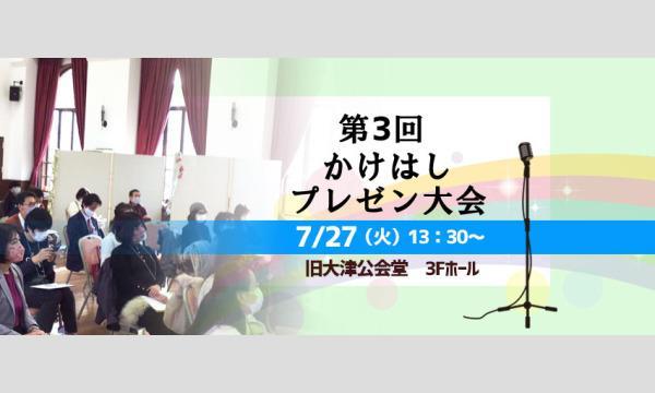 7/27(火)第3回 かけはしプレゼン大会(旧大津公会堂)