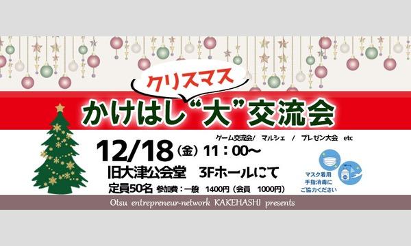 """12/18(金)かけはしクリスマス""""大""""交流会 イベント画像1"""