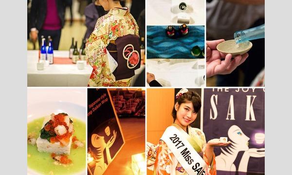 ジョイ・オブ・サケ東京 イベント画像2