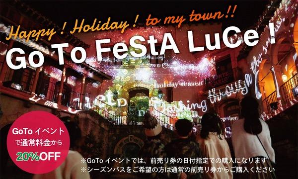 【2020/12/6】光の祭典フェスタ・ルーチェin和歌山マリーナシティ【お得な前売券】 イベント画像1