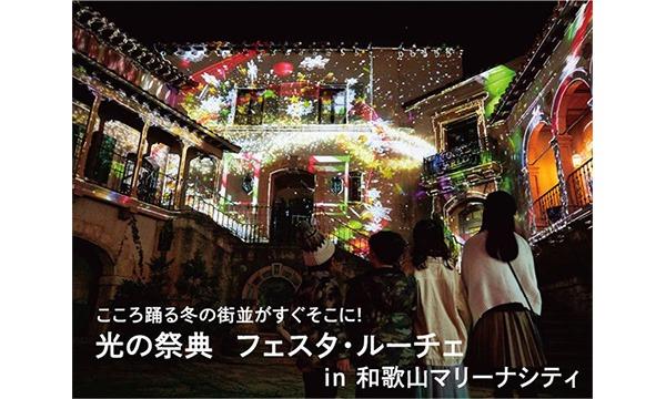 光の祭典フェスタ・ルーチェin和歌山マリーナシティ【お得な前売券】 イベント画像1