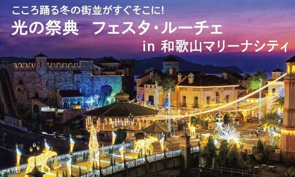 光の祭典フェスタ・ルーチェin和歌山マリーナシティ【お得な前売券】イベント