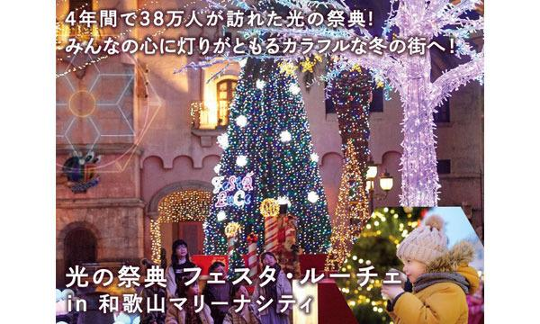 光の祭典フェスタ・ルーチェin和歌山マリーナシティ【お得な前売券】