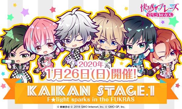 【追加販売】快感フレーズ CLIMAXファンミーティングKAIKAN Stage.1 イベント画像1