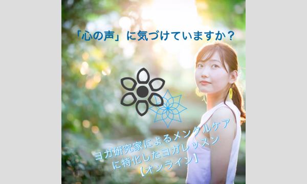 【オンライン】Mindfulness Yoga 〜ワーク付き〜 イベント画像1
