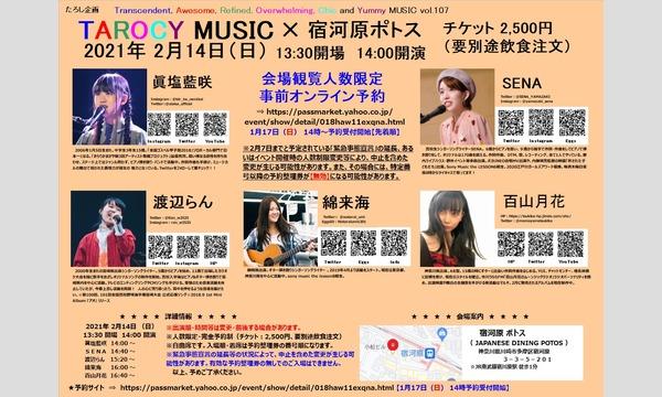 20210214 TAROCY MUSIC × 宿河原ポトス イベント画像1