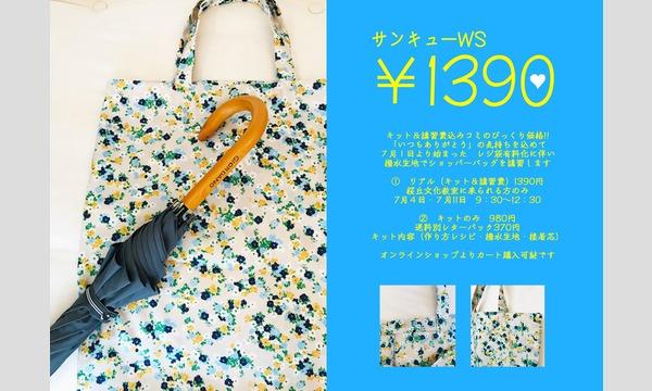 39ソーイングワークショップ「ショッパーバッグ」感謝を込めてサンキュー価格キット+講習費 込みコミ1390円! イベント画像1