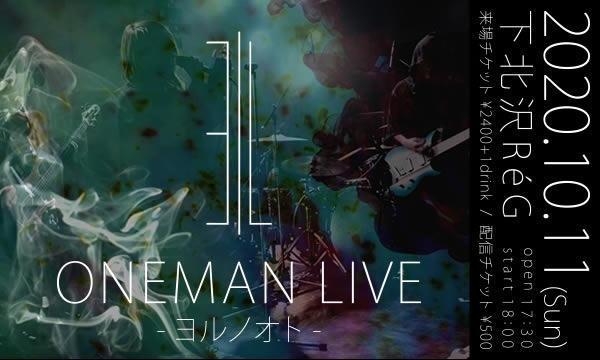 メランコリックロックバンド『ヨル』 ONEMAN LIVE -ヨルノオト-(来場チケット)※来場特典付き イベント画像1