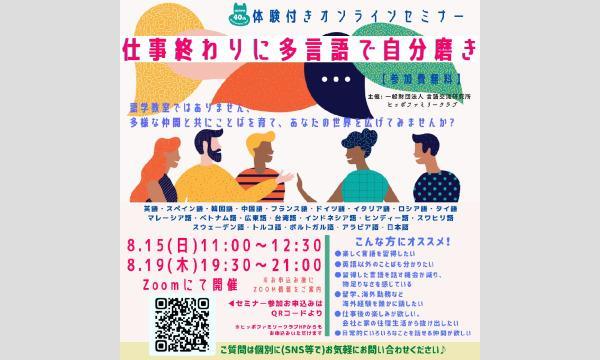 LMP 実行委員会の【無料】体験付きオンラインセミナー「仕事終わりに多言語で自分磨き」イベント