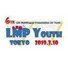 LMP 実行委員会のイベント