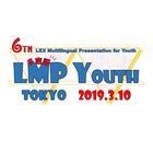 LMP実行委員会 イベント販売主画像