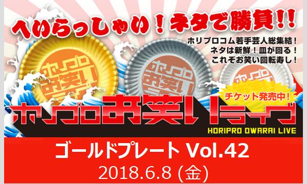 ホリプロお笑いライブ~ゴールドプレート~Vol.42 イベント画像1