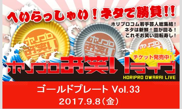 ホリプロお笑いライブ~ゴールドプレート~Vol.33 イベント画像1