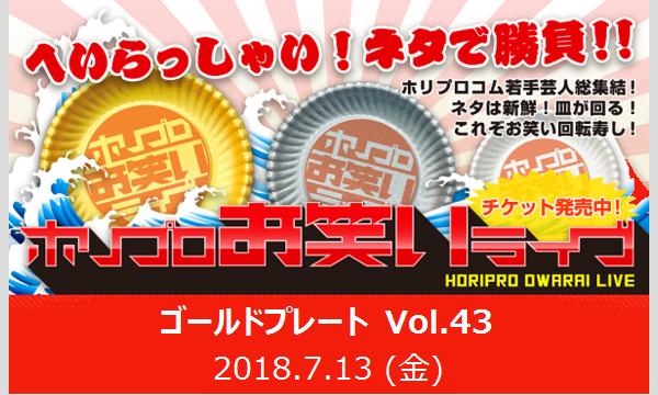 ホリプロお笑いライブ~ゴールドプレート~Vol.43 イベント画像1