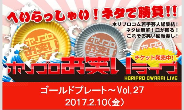 ホリプロお笑いライブ~ゴールドプレート~Vol.27 イベント画像1